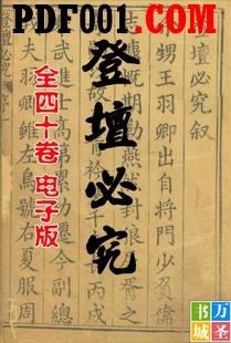 周易电子书下载_【PDF电子书下载】《登坛必究》 全40卷 古籍 明代汉族军事著作 ...